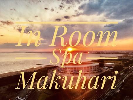 ご好評につき第二弾【4/23限定1名様ご予約受付中】癒しのマッサージを幕張の高層階ホテルで受けませんか?