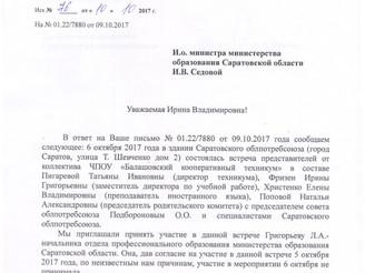 Балашовские преподаватели извинились перед губернатором за то, что просили спасти их техникум от зак
