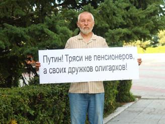 В Балашове продолжаются одиночные пикеты, посвященные пенсионной реформе
