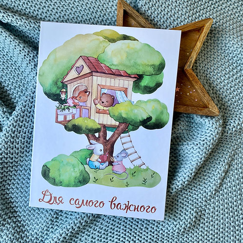 """Папка для документов Для самого важного """"Дом на дереве"""""""