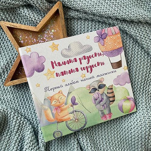 """Альбом """"Мамина радость, папина гордость"""""""