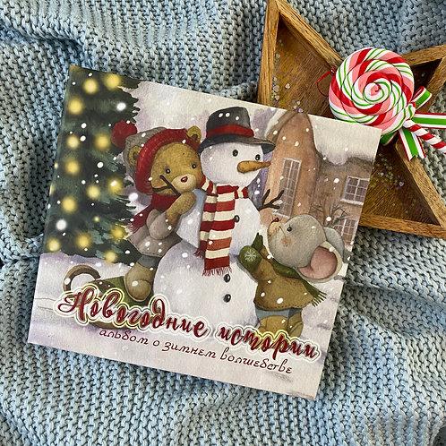 """Альбом """"Новогодние истории: альбом о зимнем волшебстве"""""""
