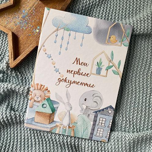 """Папка """"Мои первые документы"""" Чудеса"""