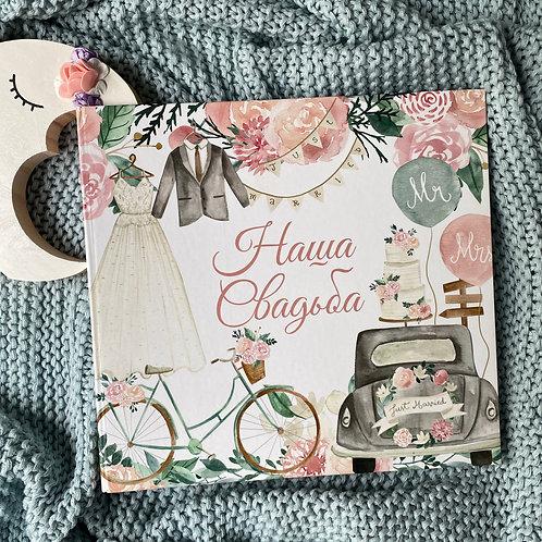 Альбом Наша свадьба