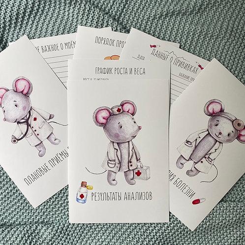 Разделители для карты здоровья Мышки