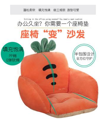 Chair cushion - Carrot design