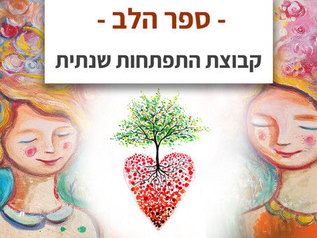 התפתחות שנתית - קבוצת ספר הלב