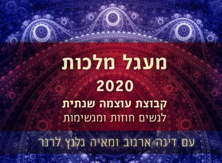 מעגל מלכות 2020 יוצא לדרך - לנשים חוזות ומגשימות