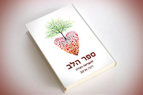 ספר הלב