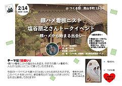 塩谷さんチラシ.jpg