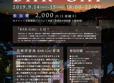 長崎居留地BAR-GAI