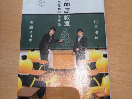 本の話。ひらめき教室