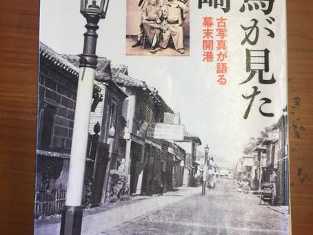 龍馬が見た長崎を読みました