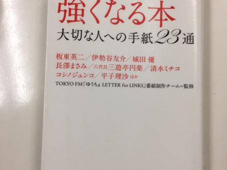本の話。大切な人への手紙23通