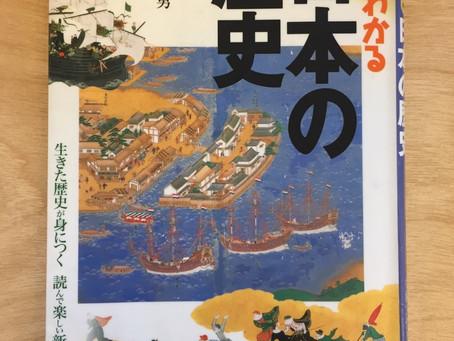 すぐわかる日本の歴史を読みました(笑)