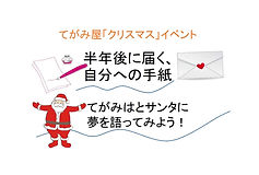 web用サンタ.jpg