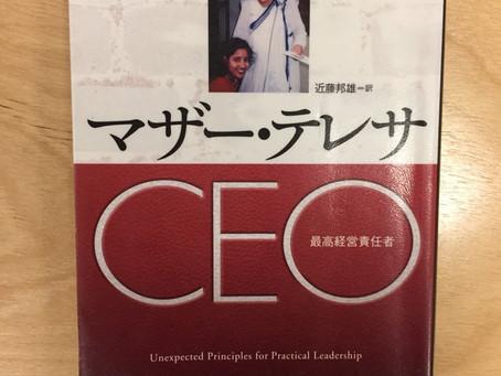 驚くべきリーダーシップの原則