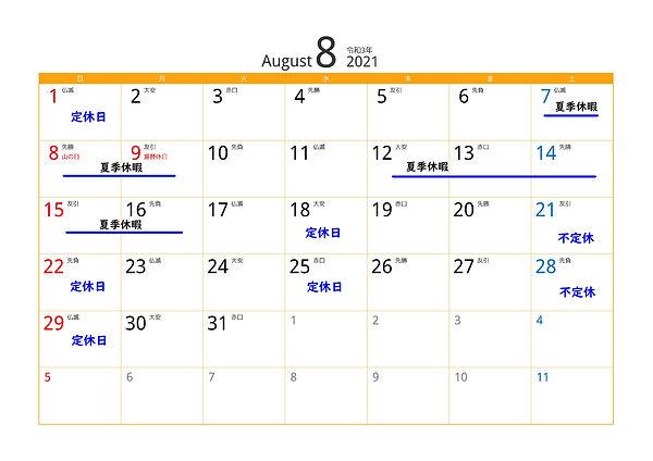 2021年カレンダー210701_170613.jpg