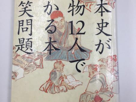 日本史が人物12人でわかる本を読みました