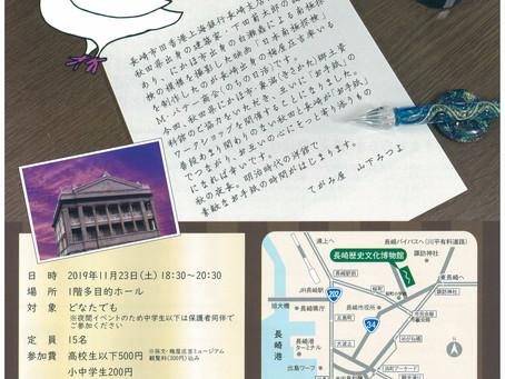 11/23秋田長崎お手紙でつながろうを開催いたしました