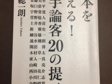 日本を変える!若手論客20の提言 を読みました