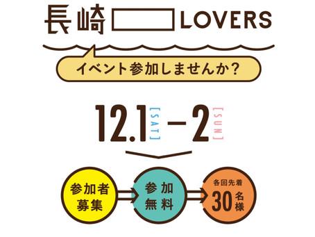 長崎LOVERS公式イベントが開催されます
