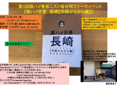 11月29日顔ハメ看板ニスト塩谷朋之さんのトークイベントをおこないました
