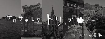 ナガサキレタートリップカバー.jpg