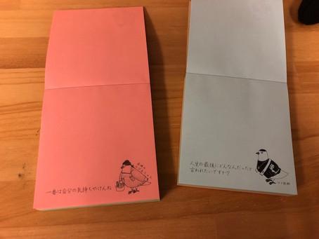 てがみ屋メモ帳に新しいキャラが登場!!