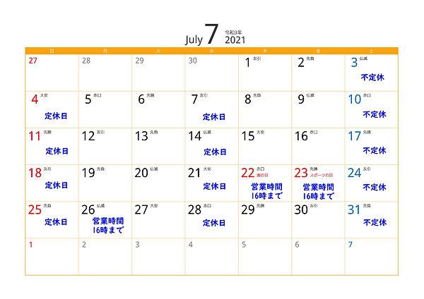 2021年カレンダー210701_144935-2.jpg