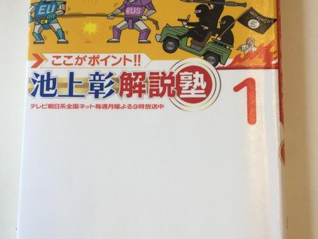 池上彰解説塾を読みました