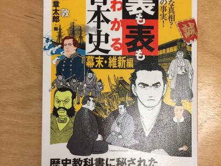 裏も表もわかる日本史 幕末・維新編を読みました