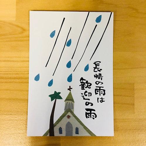 こんにちこハガキ 長崎の雨は歓迎の雨