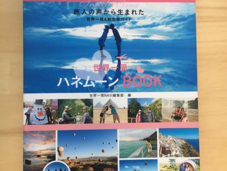 本の話 世界一周ハネムーンBOOK