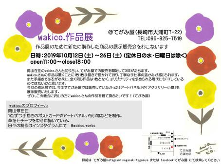 wakico.作品展を開催いたします