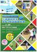 2020.2.29(土)三木みどりロータリークラブカップ 三木市内小学生スナッグゴルフペア大会 開催