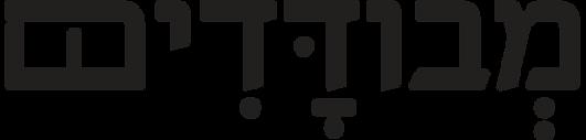 mevudadim-logo-gallery.png
