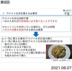 2021.06.07第8回 成澤先輩.JPG