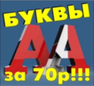 Буквы за 70р.jpg