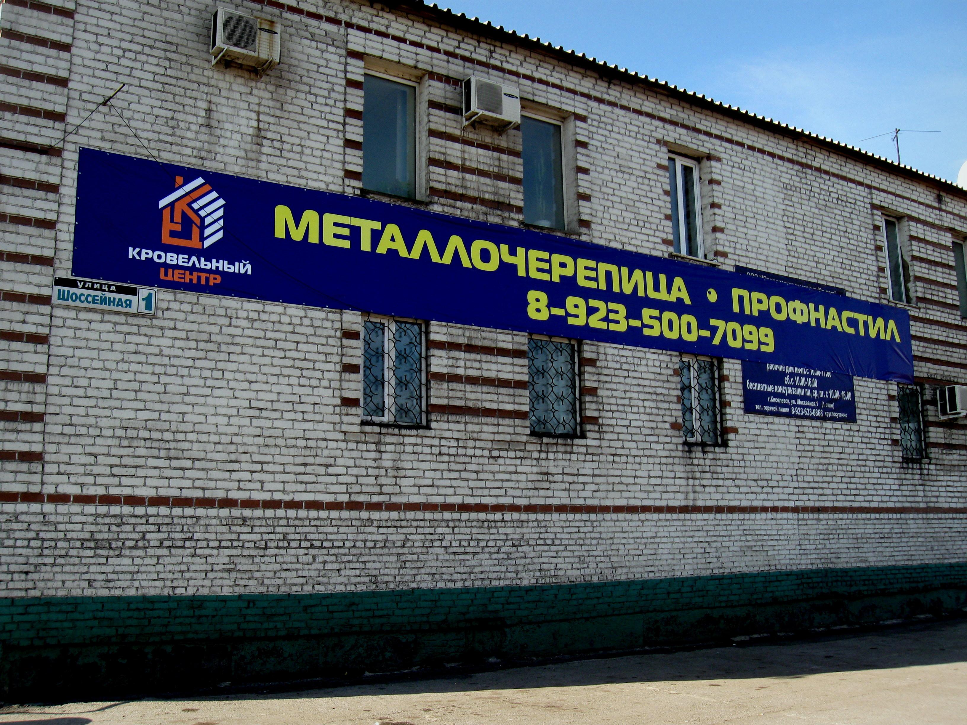 Печать баннеров в Новосибирске