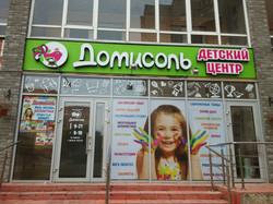 Изготовление букв в Новосибирске