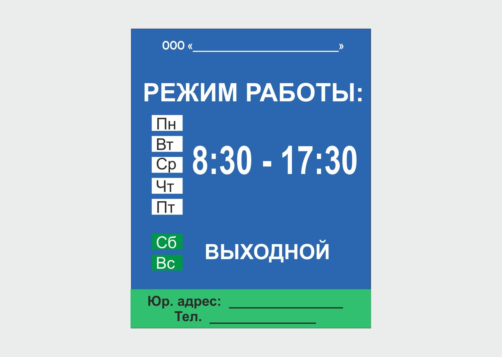 Табличка 600р