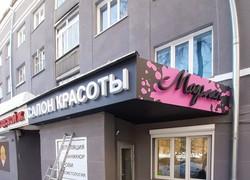 Вывески в Новосибирске
