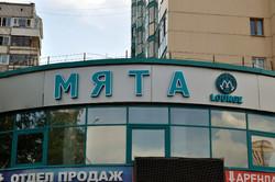 Изготовление рекламы в Новосибирске