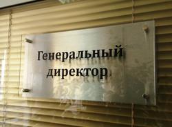 Изготовление табличек в Новосибирске