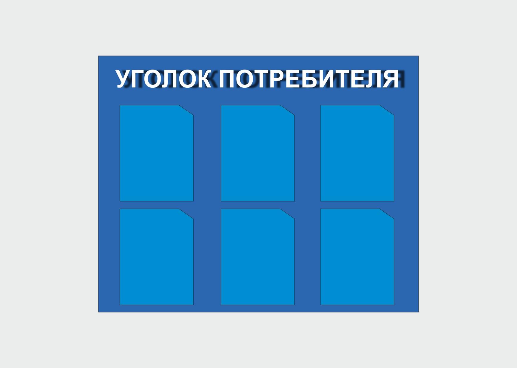 УГОЛОК ПОТРЕБИТЕЛЯ 4000р