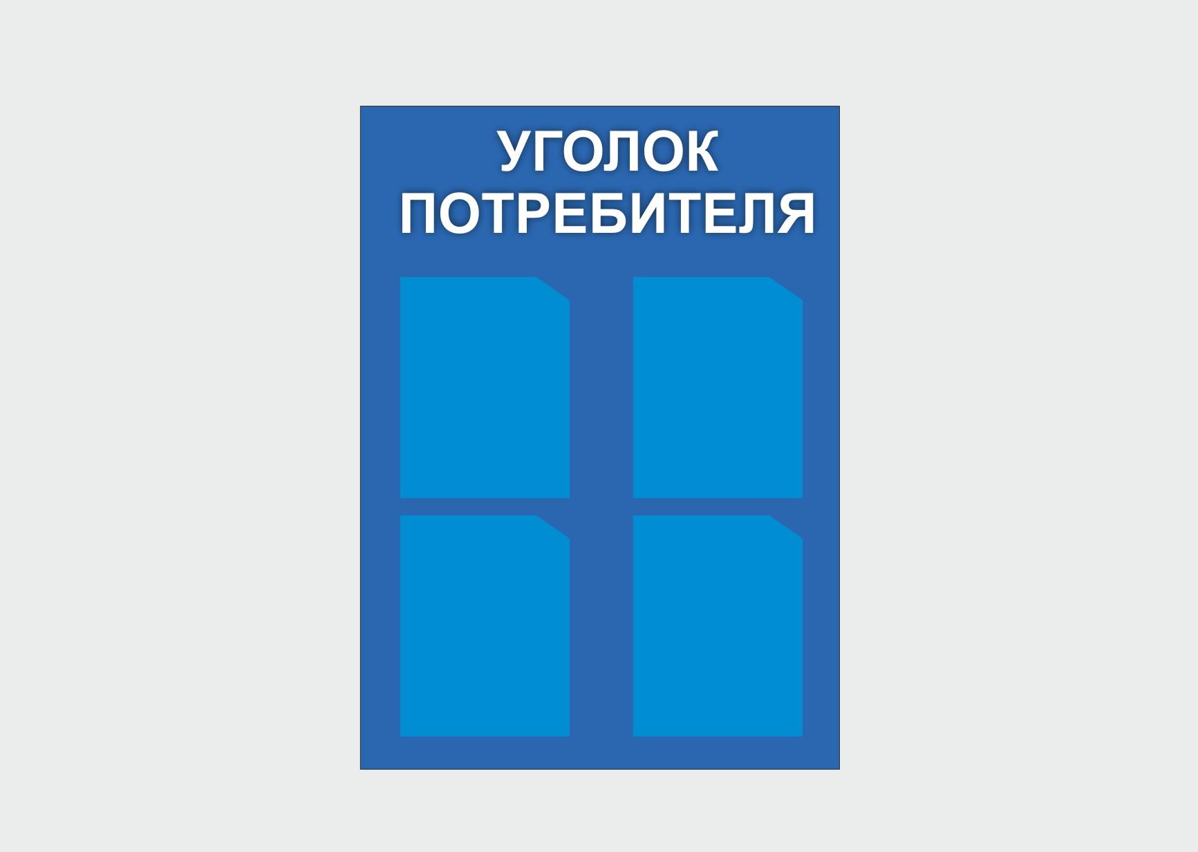 УГОЛОК ПОТРЕБИТЕЛЯ 3000р