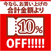 10%EF%BC%85OFF_edited.png