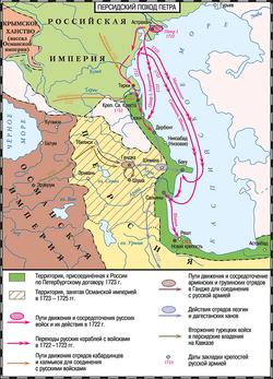 Персидский поход