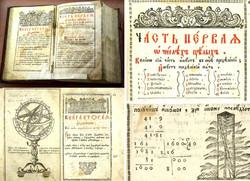 Учебники Леонтия Магницкого